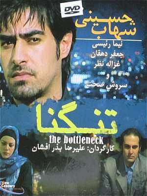 دانلود فیلم ایرانی تنگنا