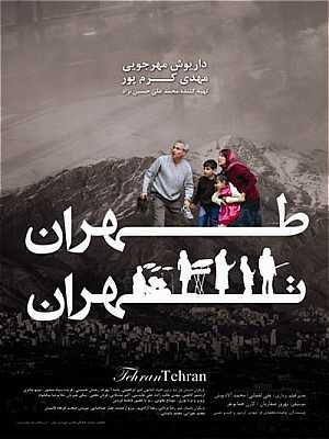دانلود رایگان فیلم سینمایی تهران طهران