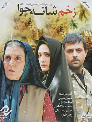 دانلود فیلم ایرانی زخم شانه حوا