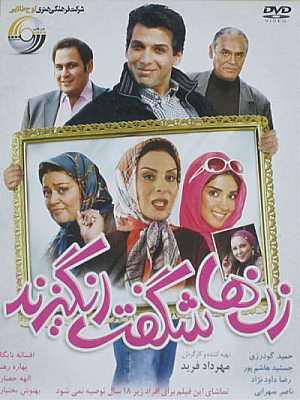 دانلود فیلم ایرانی زنها شگفت انگیزند