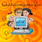 فعالان برتر هفته اول بهمن ماه 92