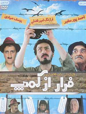 دانلود فیلم ایرانی فرار از کمپ