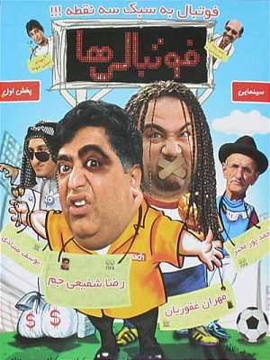 دانلود فیلم ایرانی فوتبالی ها