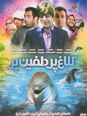 دانلود فیلم ایرانی کلاغ پر دلفین پر