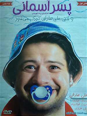 دانلود فیلم ایرانی پسر آسمانی