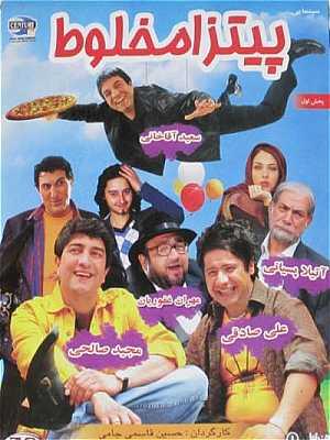 دانلود فیلم ایرانی پیتزا مخلوط