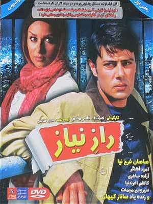 دانلود فیلم ایرانی راز نیاز