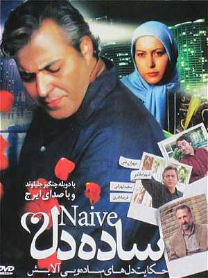 دانلود فیلم ایرانی ساده دل