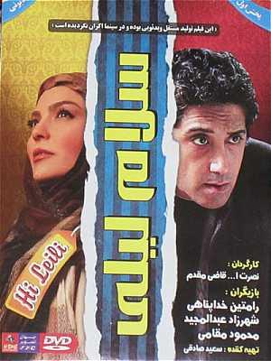دانلود فیلم ایرانی سلام لیلی
