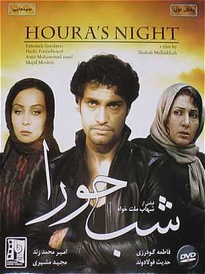 دانلود فیلم ایرانی شب حورا