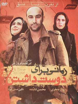 دانلود فیلم ایرانی زمانی برای دوست داشتن