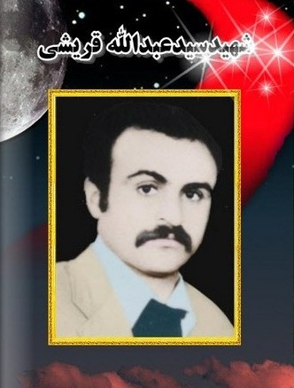 زندگینامه شهید سید عبدالله قریشی نیاکی