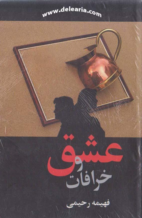 دانلود برنامه ساختن کارت پایان خدمت وبلاگ دل آریا ::: بهترین رمان های ایرانی - رمان عشق و خرافات - فصل هجدهم