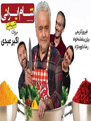 دانلود شام ایرانی فصل چهارم شب چهارم