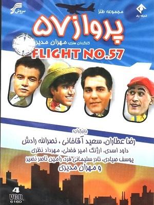 دانلود سریال طنز پرواز ۵۷