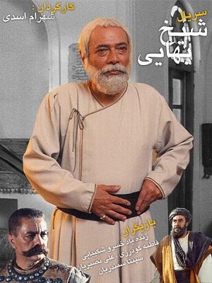 دانلود سریال شیخ بهایی