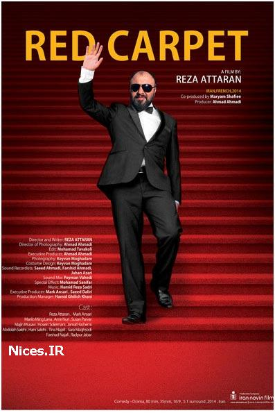 red carpet reza ataran