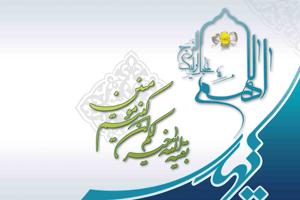 شفیع شیعیان