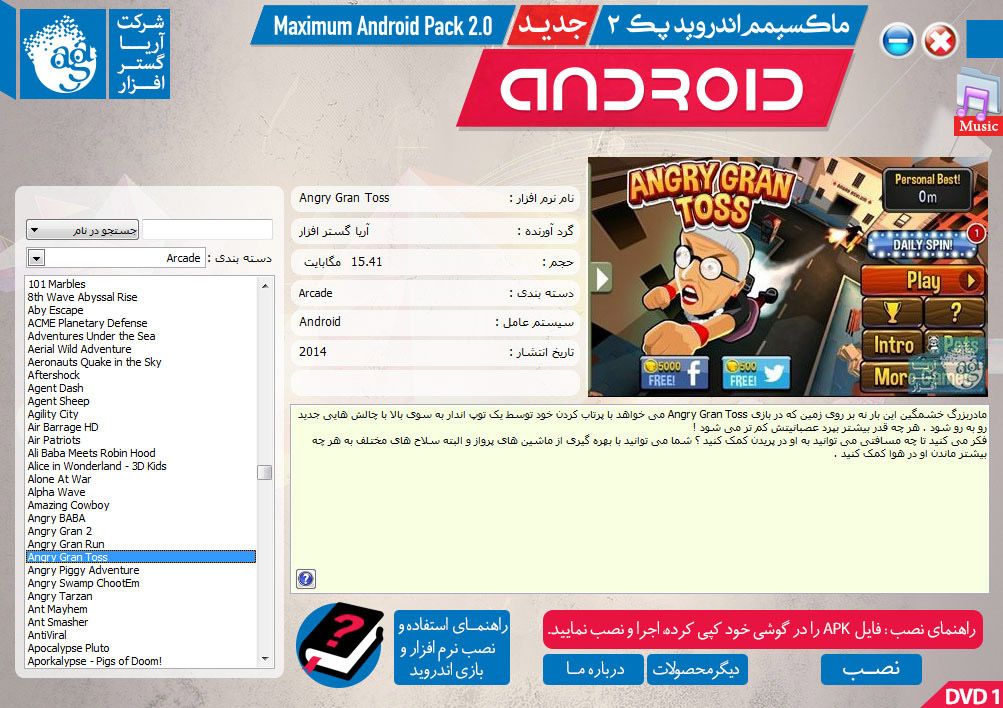 Maximum Android Pack 2 - ماکسیمم اندروید پک 2