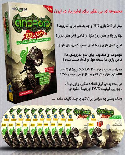 خرید مجموعه بازیهای اندروید 2013 و 2014