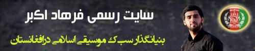 وبسایت فرهاد اکبر