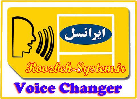 آموزش ترفند تغییر صدا در هنگام مکالمه برای مشترکین ایرانسل