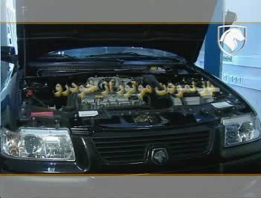 باز کردن موتور ملی EF7