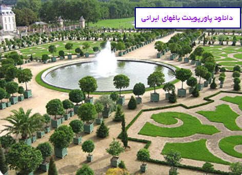 دانلود پاورپوینت باغ های ایرانی,دانلود پاورپوینت معماری, دانلود پاورپوینت انسان، طبیعت ، معماری
