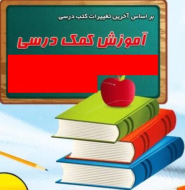 خرید آموزش دروس دوم راهنمایی