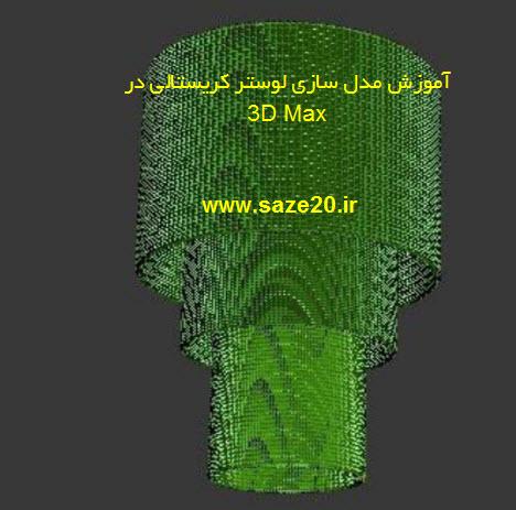 دانلود آموزش مدل سازی لوستر کریستالی در ۳D Max