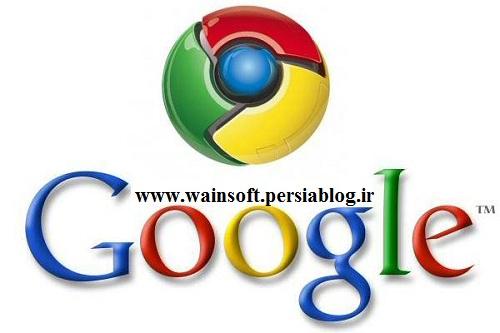 دانلود نرم افزار گوگل کروم