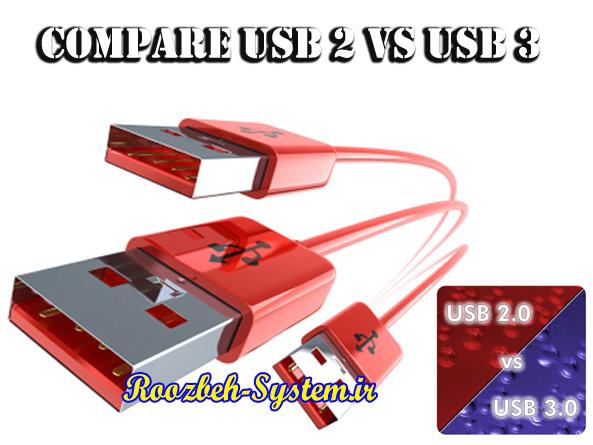 تفاوت و مقایسه پورت USB3 و USB 2