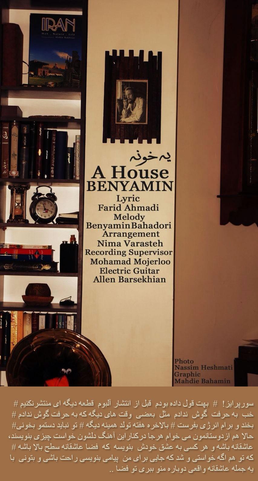 متن آهنگ یه خونه از بنیامین بهادری