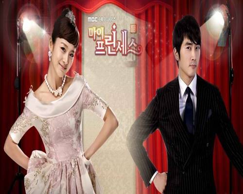 Image result for سریال کره ای پرنسس من – My Princess