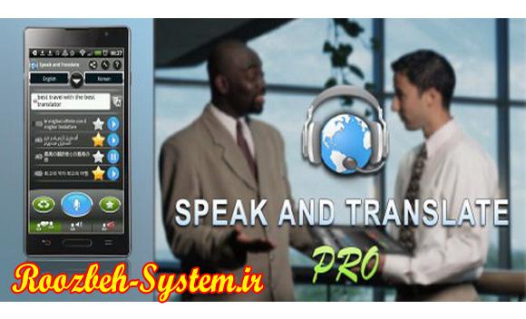 بهترین مترجم صحبت با قابلیت پشتیبانی از زبان فارسی + دانلود نرم افزار