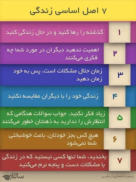 هفت اصل اساسی زندگی...!