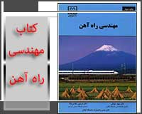 کتاب مهندسی راه آهن
