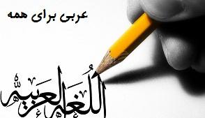 کلاس مکالمه عربی تهران