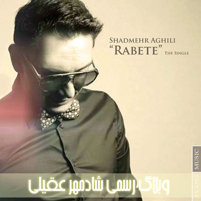 shadmehr_rabeteh_cover.jpg (400×400)