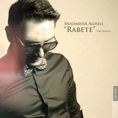 shadmehr aghili rabete دانلود آهنگ جدید شادمهر عقیلی بنام رابطه
