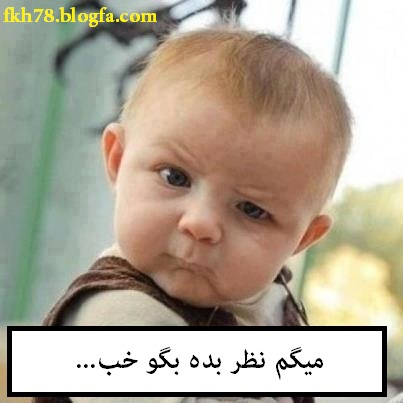 سخنی از فاطمه کبیر :)