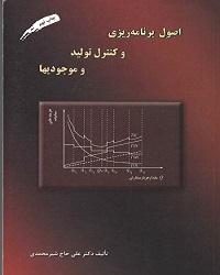 حل المسائل کنترل تولید و موجودی های 1(دکتر علی حاج شیر محمدی)