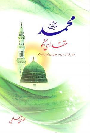 محمد مقتدای نکو