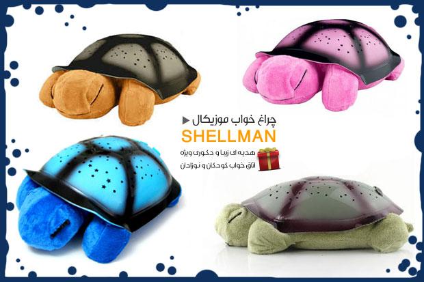 چراغ خواب موزیکال shellman