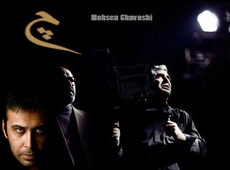 محسن چاوشی در فیلم سینمایی چ