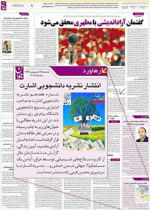 نشریه دانشجویی نه دی هشتاد و هشت www.881009.ir