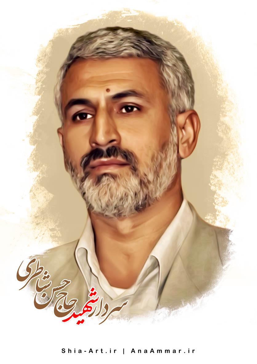 سردار شهید حسن شاطری
