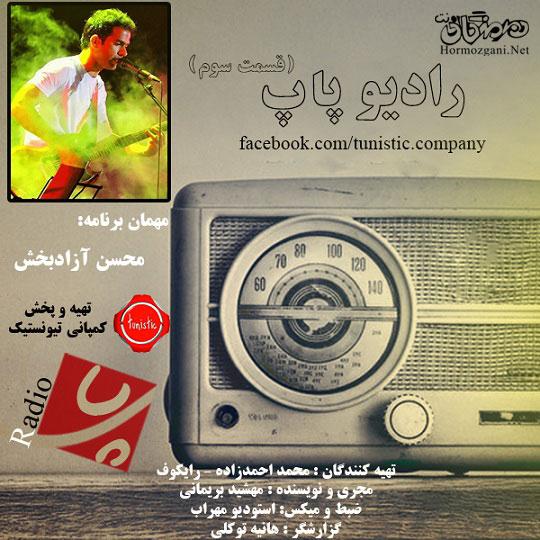 رادیو پاپ - محسن آزادبخش