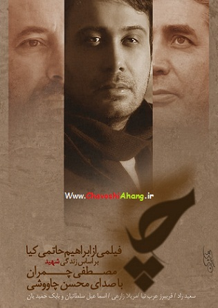 پوستر چ محسن چاوشی