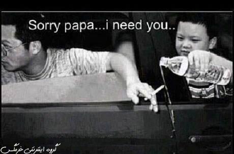 ببخش بابا......!!! من بهت نیاز دارم